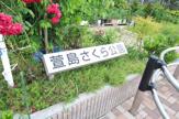 萱島さくら公園