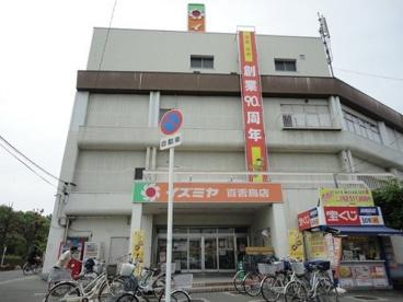 Izumiya 百舌鳥店の画像1