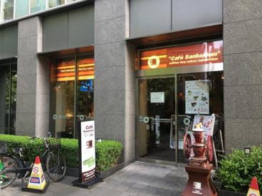 カフェ三番館 なんば店の画像1