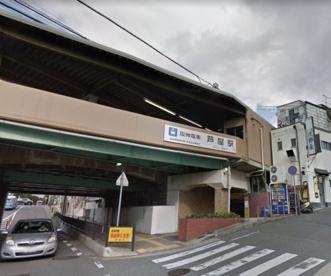 芦屋駅(阪神)の画像1