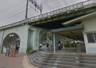 王子公園駅の画像1
