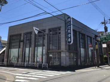 横浜信用金庫 潮田支店の画像1
