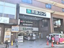 京急ストアー鶴見本町通店