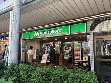 モスバーガー 鶴見本町通り店の画像1