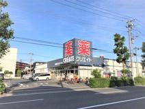 クリエイトS・D鶴見大東町店