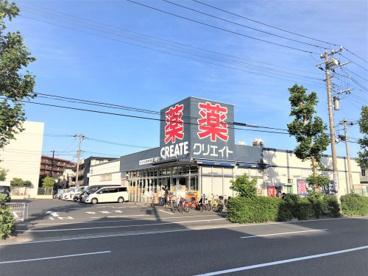 クリエイトS・D鶴見大東町店の画像1