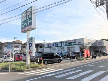 業務スーパー潮田店の画像1