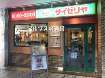 サイゼリヤ 日ノ出町駅前店の画像1