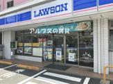 ローソン 横浜仏向町店
