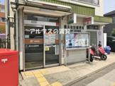横浜和田郵便局
