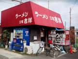 ラーメン三宅吉祥 松原本店