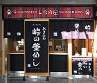 軽井沢駅の画像4