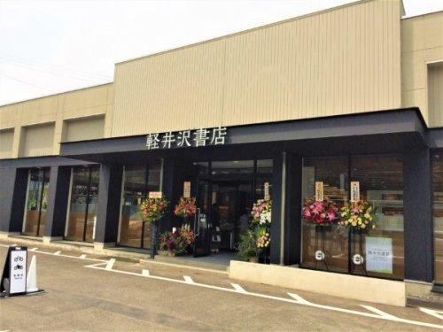 軽井沢書店の画像