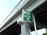 札幌北インターチェンジ