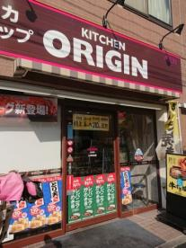 キッチンオリジン志茂店の画像1