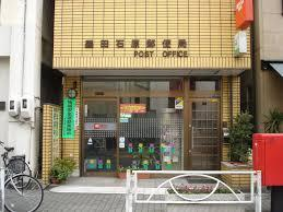 墨田石原郵便局の画像1