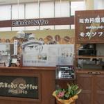 ミカド珈琲 ツルヤ軽井沢店の画像