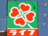 ライフ 寺田町駅前店