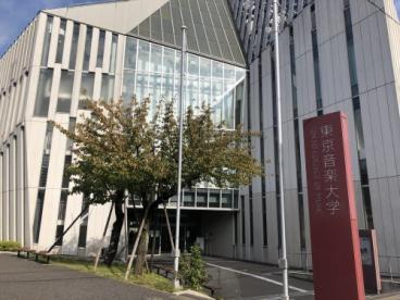 東京音楽大学の画像3