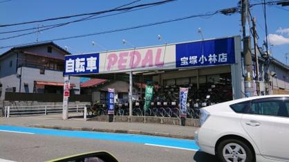 自転車PEDAL(ペダル)宝塚小林店の画像1