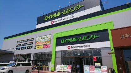 ロイヤルホームセンター宝塚店の画像1