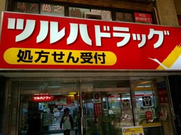 ツルハドラッグ 蒲田店の画像1