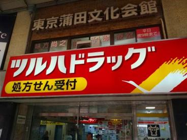 ツルハドラッグ 蒲田店の画像2