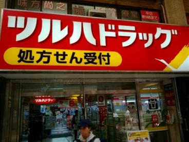 ツルハドラッグ 蒲田店の画像3