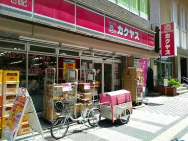 なんでも酒やカクヤス 蒲田駅前店の画像1