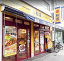 松屋 谷町九丁目店