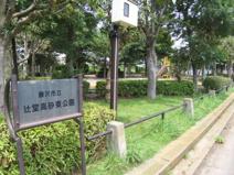 辻堂高砂東公園