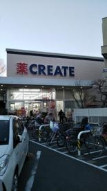クリエイトSD 茅ヶ崎雄三通り店の画像3