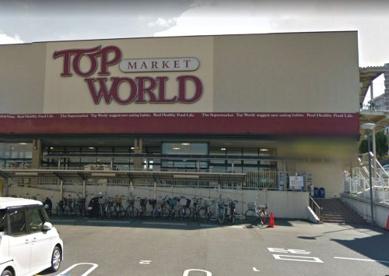 トップワールド牧野店の画像1