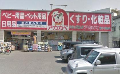アカカベドラッグストア 茄子作店の画像1