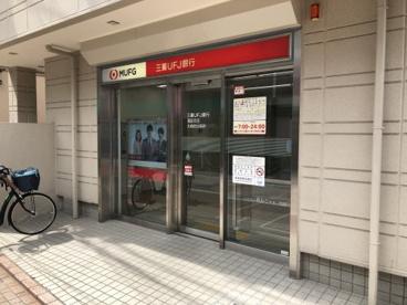 三菱UFJ銀行ATMコーナー 大森町の画像1