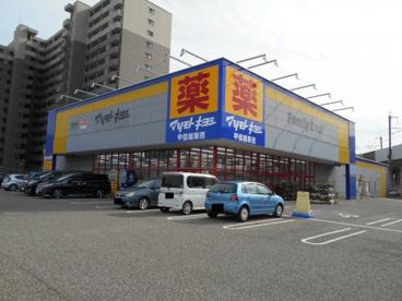ファミリードラッグ 近江店の画像1
