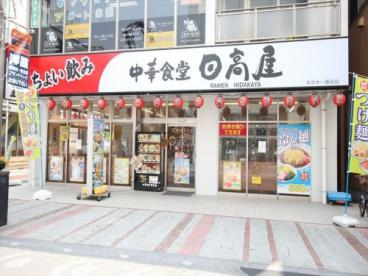日高屋 本厚木一番街店の画像1