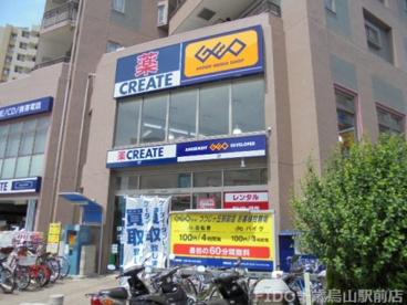 クリエイトSD調布つつじヶ丘駅前の画像1