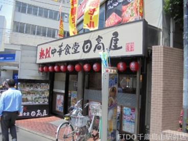 日高屋 つつじヶ丘店の画像1