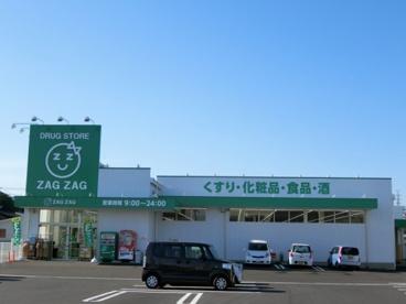 ザグザグ 玉島長尾店の画像1