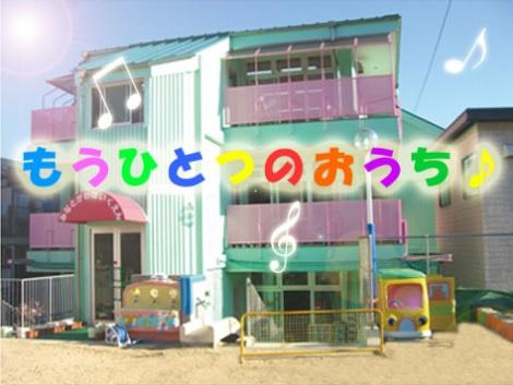 本願寺派湊川保育園の画像