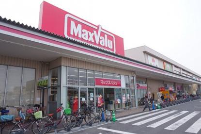 マックスバリュ平野駅前店(イオンタウン平野内)の画像1