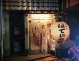 ほてい寿司本店