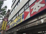 ブックオフ杉並方南町駅前店