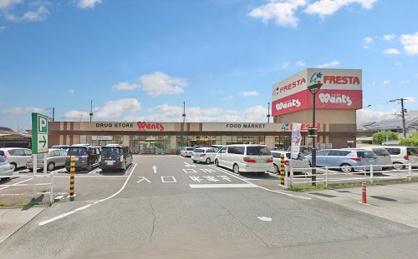 フレスタ 福山三吉店の画像1