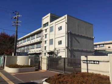 堺市立新金岡小学校の画像1