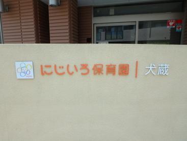 にじいろ保育園犬蔵の画像3