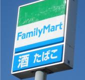 ファミリーマート 近鉄布施駅前店