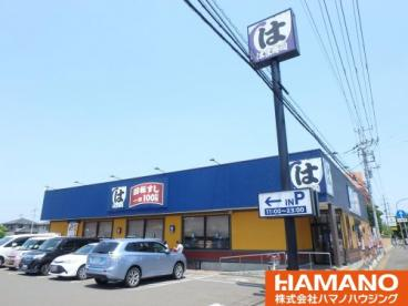 はま寿司 下館店の画像1