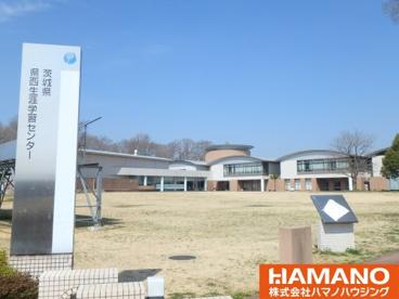 茨城県 県西生涯学習センターの画像1
